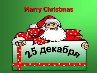 Marry Christmas 25 декабря