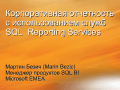SQL Server 2005 Reporting Services Management and Security