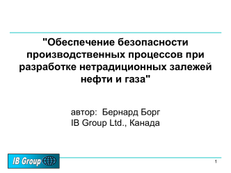 Slide 1 - EnergyFuture.RU