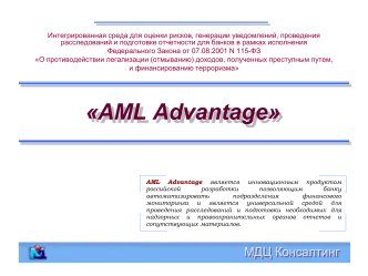 Презентация AML Advantage
