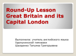 Round-Up Lesson