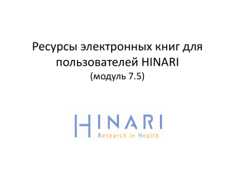 E-book Resources for HINARI Users (module 7.5)