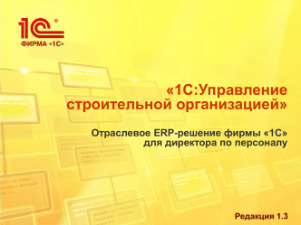 solutions.1c.ru/export/shared/info_materials/USOLPRHR_ojmL