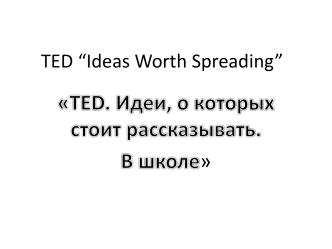 "TED ""Ideas Worth Spreading"""
