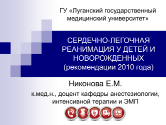 4 Дж/кг - Медицинский портал KingMed.info