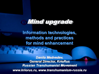 Mind upgrades - Transhumanismi