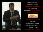 Гулов АП Happy English.ru 5 класс (1,2 МБ).rar