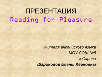 Reading for Pleasure