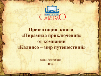 Calypso-world of travel - Мир он