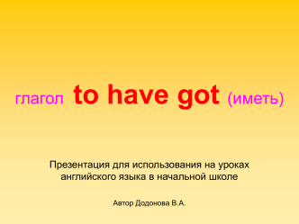 Глагол to have got