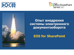 EOS for SharePoint