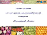 Слайд 1 - EastAgri - a hub of information relating to