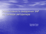 ИТ доклад SAP - WordPress.com