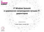 Партнерский пакет соорганизатора IT Wisdom Summit