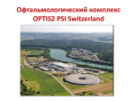 Офтальмологический комплекс OPTIS2 PSI Switzerland