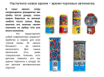 Презентация PowerPoint - Retail Profile Russia