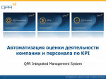 QPR Collaborative Management