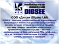 ООО «Дигси» (Digsee Ltd)