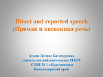 Direct and reported speech (Прямая и