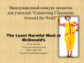 The Least Harmful Meal at MacDonald's