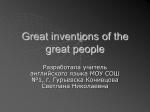Great inventions of the great people