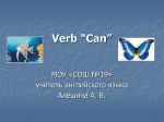 "Verb ""Can"" - saripkro.ru"