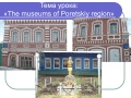 Sightseeings in Poretskoe