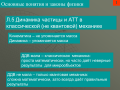 MS PowerPoint, 331 Кб