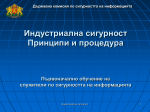 State Commission for Information Security