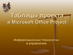 Tables project in Microsoft Office Project