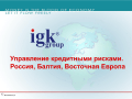 IGK Group General Atradius Baltics