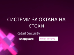 Охрана на стоки - Retail Security