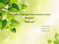 "The English Language Communicative Course Project ""Nature"""
