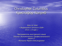 Christopher Columbus Христофор Колумб