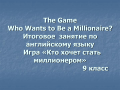 The Game Who Wants to Be a Millionaire? Итоговое