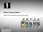 New Mobil 1 Slant Design Presentation-RU