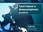 Слайд 1 - fortis business solutions