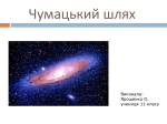 files/presentations/chumatsky_shlyakh