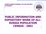 CENSUS-2002 - United Nations Economic Commission for Europe
