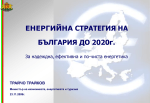Invest in New Bulgaria - Center for the Study of Democracy