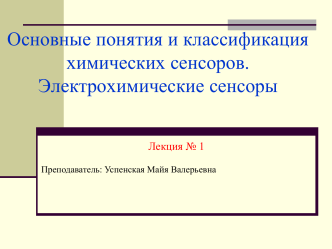 141611_lecture_1