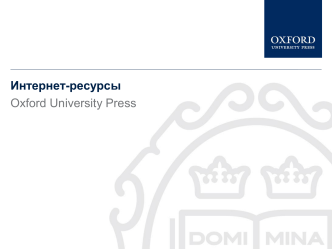 Интернет-ресурсы - Oxford University Press