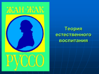 Руссо - WordPress.com