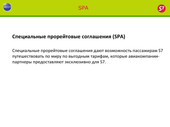 SIBERIA AIRLINES Introductory presentation