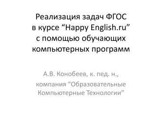 "Реализация задач ФГОС в курсе ""Happy English.ru"" с помощью"