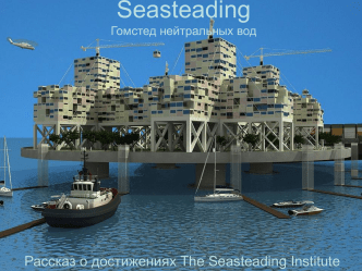 Seasteading Гомстед нейтральных вод