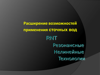 RNT Resonance Non Linear Technology