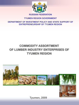 COMMODITY ASSORTMENT OF LUMBER