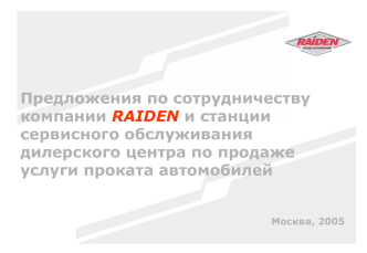 raiden - Dollar Thrifty