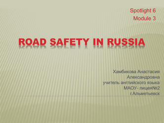 Road safety in Russia